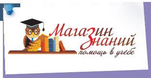 «Магазин знаний» подтвердил лидирующие позиции на рынке услуг для студентов