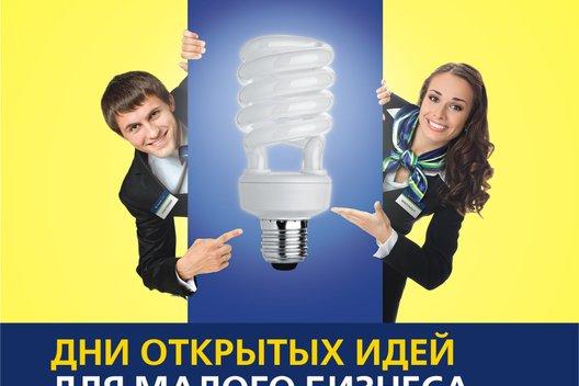 «УралСиб» - предпринимателям: начинаем с семинаров