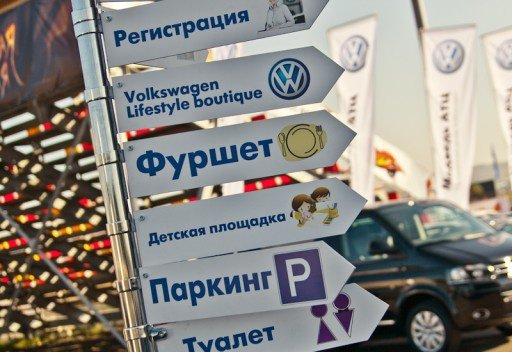Осенний марафон Volkswagen