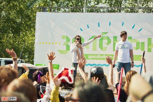 Летний фестиваль «Зеленый» (Часть 1)