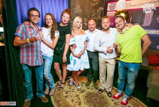 День рождения Александра Белова в «Руки Вверх баре»