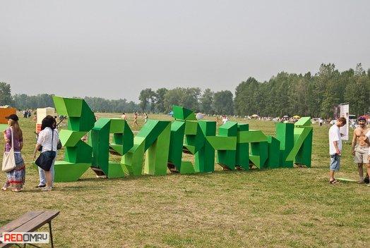 Фестиваль «Зеленый». Часть 2
