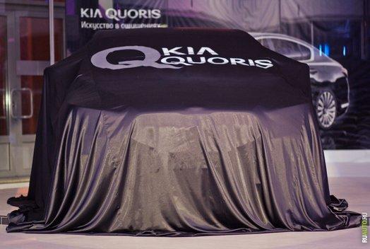 Презентация Kia Quoris