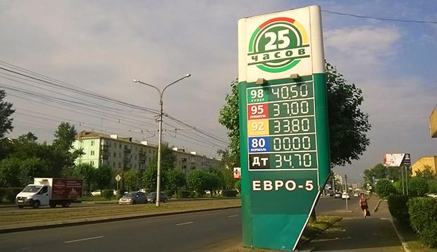 25 часов бензина стоимость просвещения ломбард пр
