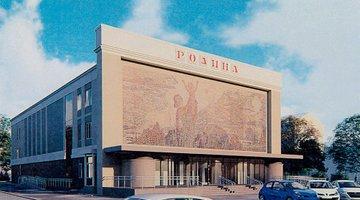 Кинотеатр «Родина» разберут и построят заново