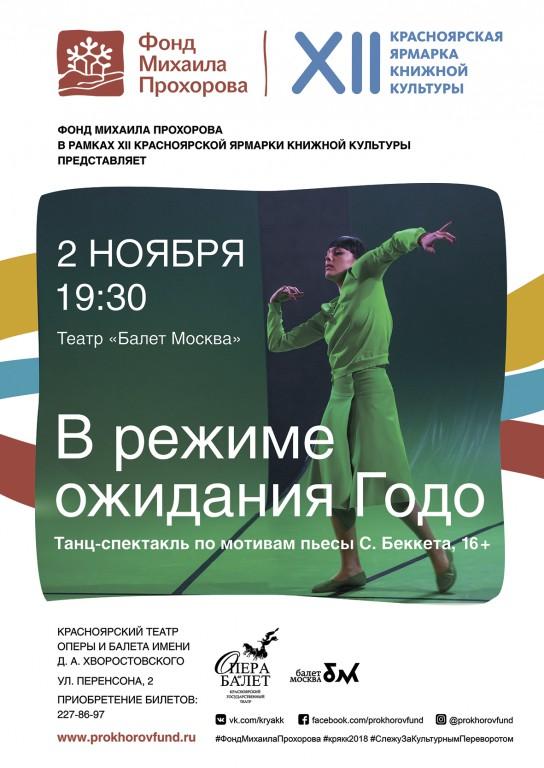 Билеты в театр москва 2 ноября принц цирка билеты купить